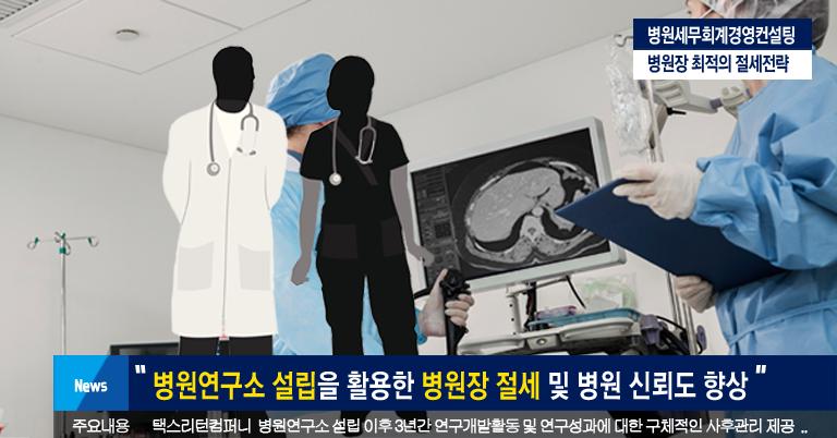 병원연구소설립 활용 병원 신뢰도 향상