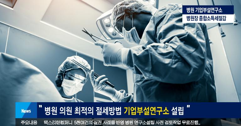 병원 의원 최적의 절세방법 기업부설연구소 설립