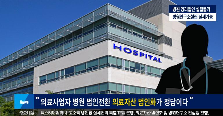 병원연구소 설립 및 병원자산 법인화